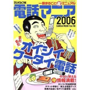 電話マニア 2006 三才ムックVol.118 情報・通信・コンピュータ その他 の商品画像|ナビ
