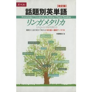 話題別英単語 リンガメタリカ 改訂版/中澤幸夫(著者)