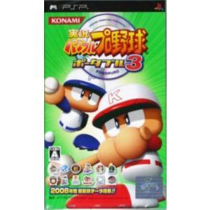 実況パワフルプロ野球 ポータブル3/PSP bookoffonline
