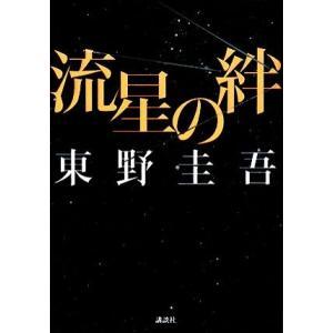 流星の絆/東野圭吾【著】|bookoffonline