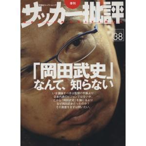 サッカー批評(38) 双葉社スーパームック/双葉社|bookoffonline