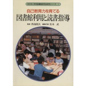 自己教育力を育てる図書館利用と読書指導/全日本小学校図書館研(著者)|bookoffonline
