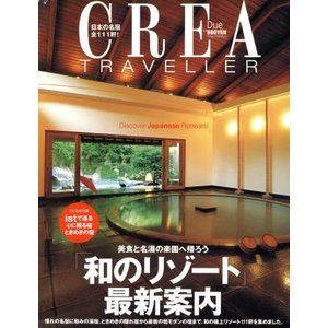 CREA Due TRAVELLER Discover Japanese Retreats!/旅行・レジャー・スポーツ(その他)|bookoffonline