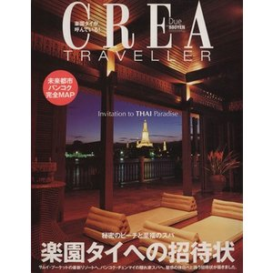 CREA Due TRAVELLER Invitation To THAI Paradaise/旅行・レジャー・スポーツ(その他)|bookoffonline