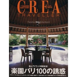 CREA Due TRAVELLER Paradise BALI Manifesto!/旅行・レジャー・スポーツ(その他)|bookoffonline