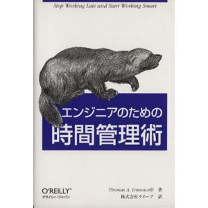 エンジニアのための時間管理術/トーマス・リモンチェリ(著者)