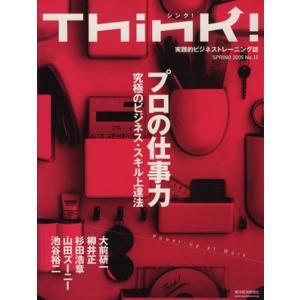Think!(No.13)/東洋経済新報社(その他) bookoffonline