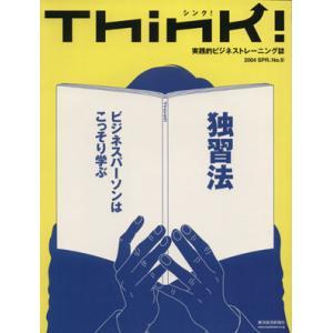 Think!(No.9)/東洋経済新報社(その他) bookoffonline