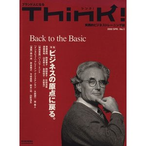 Think!(No.1) 1号/東洋経済新報社(その他)|bookoffonline