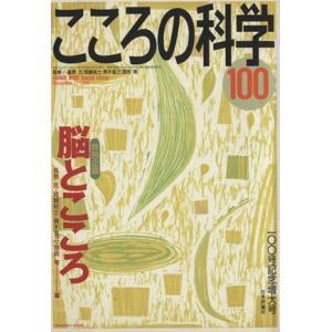 こころの科学(100号) 特別企画 脳とこころ/日本評論社(その他)|bookoffonline