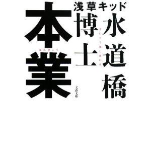 本業 文春文庫/水道橋博士【著】