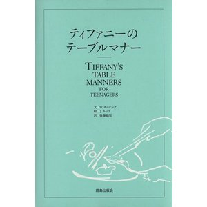 ティファニーのテーブルマナー/W・ホービング(著者),後藤鎰尾 (訳者)