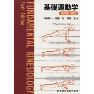基礎運動学 第6版/中村隆一(著者),齋藤宏(著者)