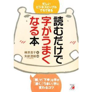 読むだけで字がうまくなる本 アスカビジネス/樺澤貴子【著】,矢部澄翔【監修】