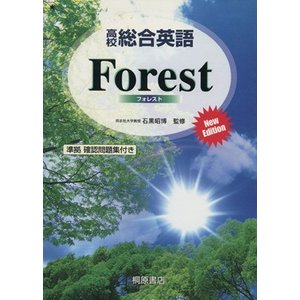 高校総合英語 Forest New Edition/石黒昭博(その他)