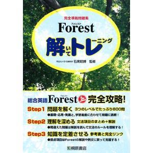 総合英語Forest 解いてトレーニング 完全準拠問題集/石黒昭博【監修】