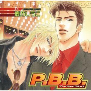 Cue Egg Label 復刻版ドラマCD P.B.B.プレイボーイブルース/(ドラマCD),うえ...