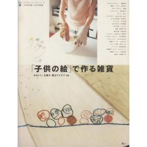 「子供の絵」で作る雑貨 かわいい。を残す・贈るアイデア40 カフェタイムブックスシリーズ/アスコム(...