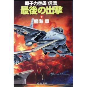 原子力空母「信濃」最後の出撃(下) 中公文庫/鳴海章(著者)
