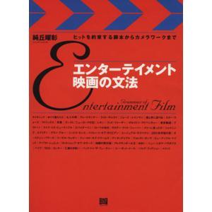 エンターテイメント映画の文法 ヒットを約束する脚本からカメラワークまで/純丘曜彰(著者)|bookoffonline