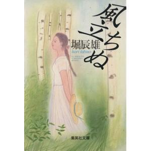 風立ちぬ 集英社文庫/堀辰雄(著者)