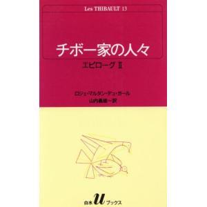 チボー家の人々(13) エピローグ 2 白水Uブックス50/ロジェ・マルタン・デュ・ガール (著者),山内義雄(著者) bookoffonline