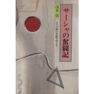 サーシャの奮闘記/浅井悟(著者)