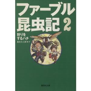 ファーブル昆虫記(2) 狩りをするハチ 集英社文庫/奥本大三郎(著者)