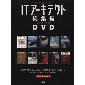 ITアーキテクト総集編DVD〔Vol.1〜Vol.10〕/情報・通信・コンピュータ(その他)|bookoffonline