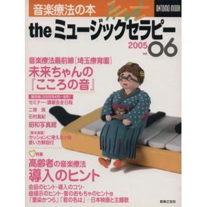 theミュージックセラピー Vol.6/メディカル(その他)