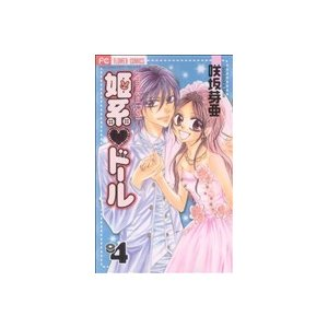 姫系ドール (4) フラワーC/咲坂芽亜 (著者)の商品画像 ナビ