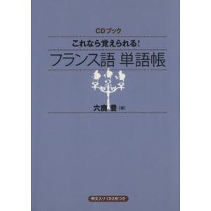 CDブック これなら覚えられる! フランス語単語帳/六鹿豊(著者)