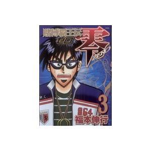 賭博覇王伝 零(3) KCDX/福本伸行(著者) bookoffonline