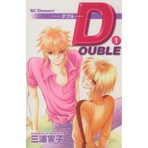DOUBLE−ダブル− (デザートKC) (1) デザートKC/三浦実子 (著者)の商品画像|ナビ
