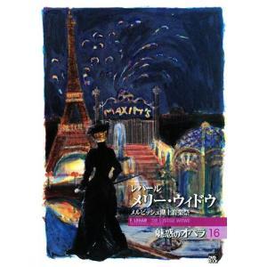 魅惑のオペラ(16) メルビッシュ湖上音楽祭-レハール メリー・ウィドウ 小学館DVD BOOK/芸術・芸能・エンタメ・アート(その他)|bookoffonline