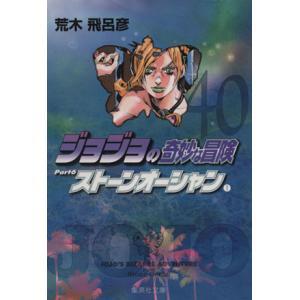 ジョジョの奇妙な冒険(文庫版)(40) 集英社C文庫/荒木飛呂彦(著者) bookoffonline