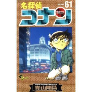 名探偵コナン(61) サンデーC/青山剛昌(著者)|bookoffonline