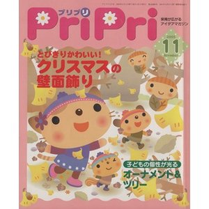 PriPri(2005年11月号)/世界文化社(その他)|bookoffonline