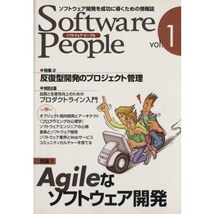 Software People(1号)/情報・通信・コンピュータ(その他)|bookoffonline