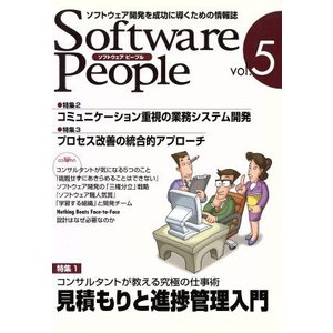 Software People(5号)/情報・通信・コンピュータ(その他)|bookoffonline
