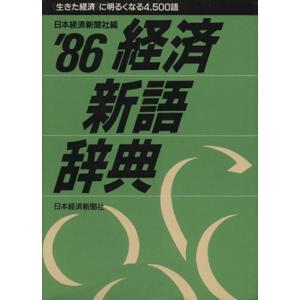 経済新語辞典 1986年版/ビジネス・経済(その他)