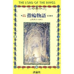 カラー 新版 指輪物語 全3巻/J.R.R.トールキン(著者),田中明子(著者)