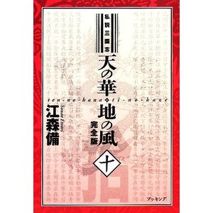 私説三国志 天の華・地の風 完全版(10) fukkan.com/江森備【著】