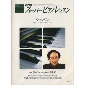NHKスーパーピアノレッスン ショパン(2005年8月〜11月)/日本放送出版協会(編者),ジャン・マルク・ルイサダ(その他)