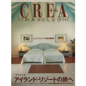 CREA Due TRAVELLER 極楽保存版/旅行・レジャー・スポーツ(その他)|bookoffonline