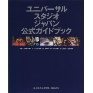 ユニバーサルスタジオジャパン公式ガイドブック KADOKAWA MOOK/旅行・レジャー・スポーツ(その他)|bookoffonline