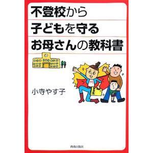 不登校から子どもを守るお母さんの教科書/小寺やす子【著】