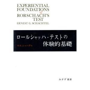 ロールシャッハ・テストの体験的基礎/E.G.シャハテル(著者),空井健三(著者)