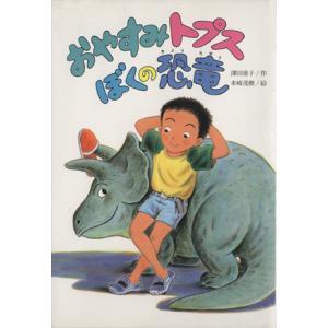 おやすみトプスぼくの恐竜 改版 文研子どもランド/澤田徳子(著者),末崎茂樹(著者)