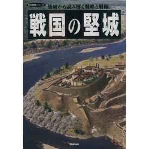 戦国の堅城 歴史群像シリーズ特別編集/歴史・地理(その他)